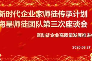 新时代企业家精神师承计划–海星师徒团队第三次座谈会在丹阳顺利召开