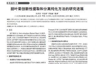 甜叶菊创新性提取和分离纯化方法的研究进展PDF版本